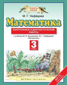 Нефедова М.Г. - Математика. 3 класс. Контрольные и диагностические работы. обложка книги