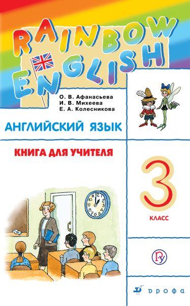 Английский язык. 3 класс. Книга для учителя