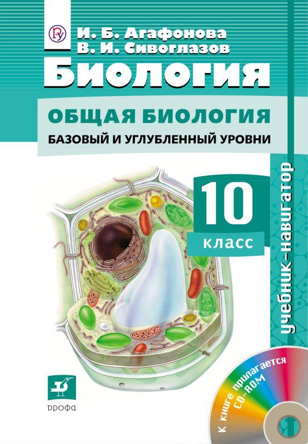 Биология.10кл. Учебник-навигатор. Сивоглазов В.И.