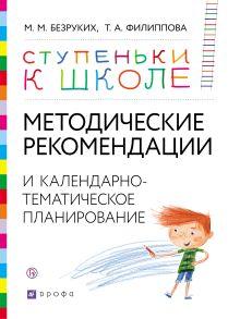 Методические рекомендации и календарно-тематическое планирование. Книга для педагогов и родителей