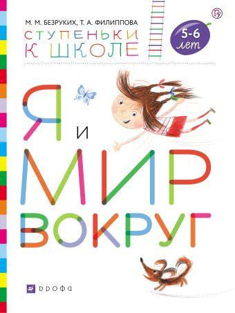 Безруких Марьям Моисеевна: Я и мир вокруг. Пособие для детей 5-6 лет