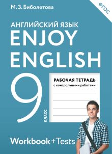 Enjoy English/Английский с удовольствием. 9 класс. Рабочая тетрадь обложка книги