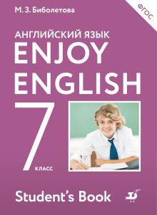 Биболетова М.З. - Enjoy English/Английский с удовольствием. 7 класс учебник обложка книги