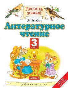 Кац Э.Э. - Литературное чтение. 3 класс. В 3 ч. Ч. 2 обложка книги