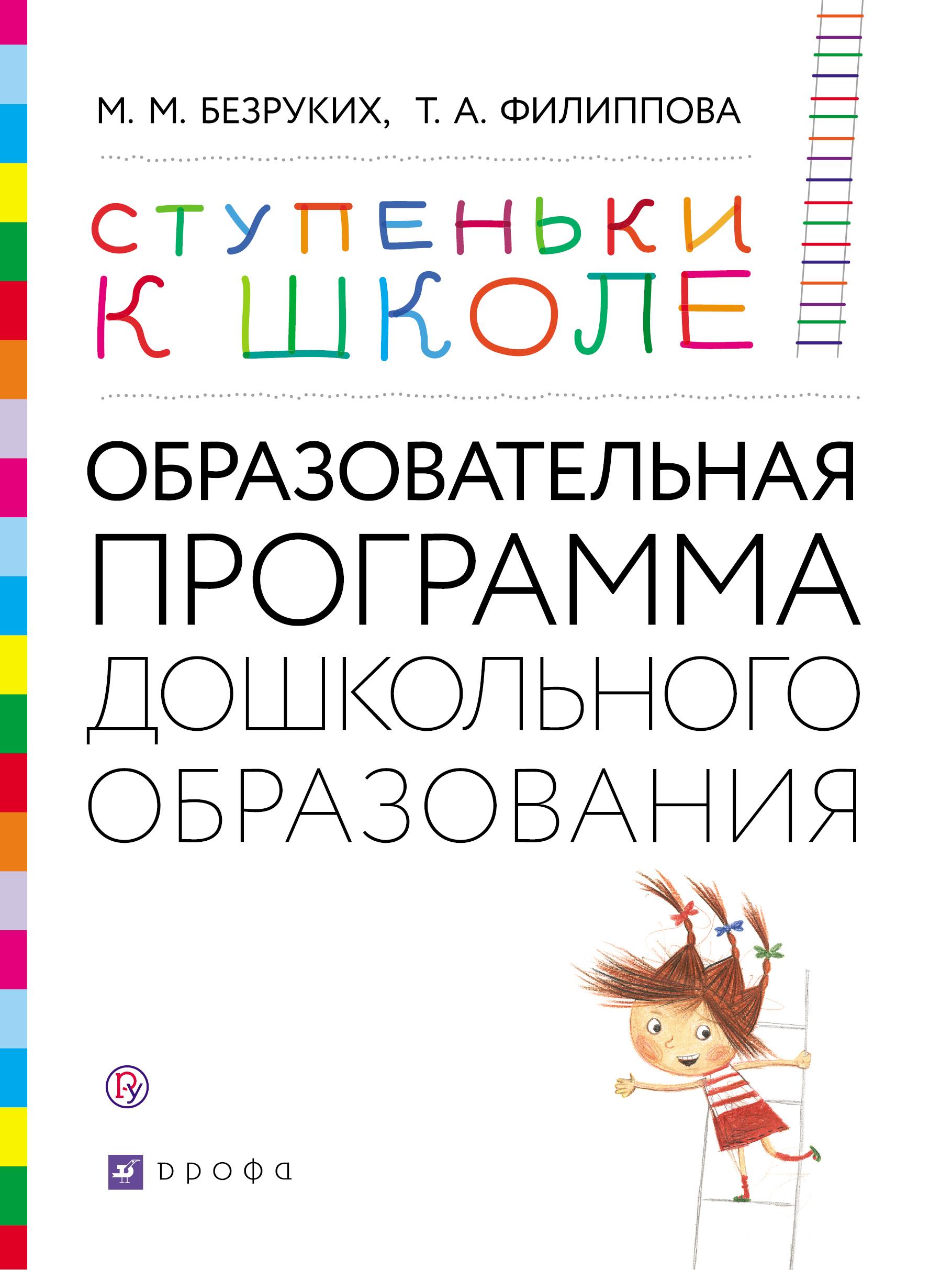 Ступеньки к школе. Образовательная программа дошкольного образования. 3-7 лет ( Безруких М.М., Филиппова Т.А.  )