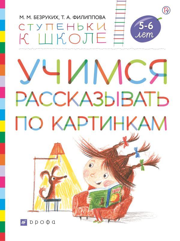 Учимся рассказывать по картинкам. Пособие для детей 5-7 лет. - страница 0