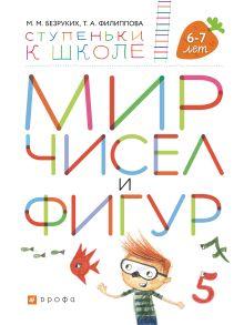Мир чисел и фигур. Пособие для детей 6-7 лет. обложка книги