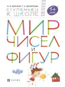 Мир чисел и фигур. Пособие для детей 5-6 лет. обложка книги