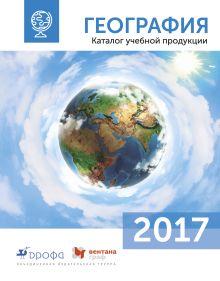 - Каталог География 2017 год обложка книги