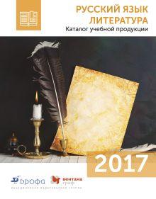 - Каталог Русский язык. Литература 2017 год обложка книги