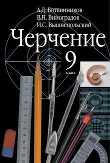 Ботвинников А.Д., Виноградов В.Н., Вышнепольский И.С. - Черчение. 9 класс обложка книги