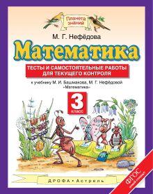 Нефёдова М.Г. - Математика. 3 класс. Тесты и самостоятельные работы для текущего контроля обложка книги