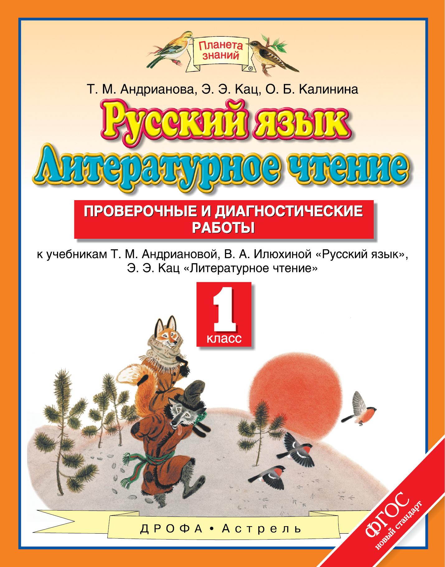 Русский язык. Литературное чтение. 1 класс. Проверочные и диагностические работы.