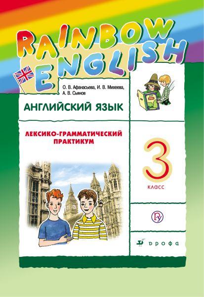 Английский язык. 3 кл. Лексико-грамматический практикум