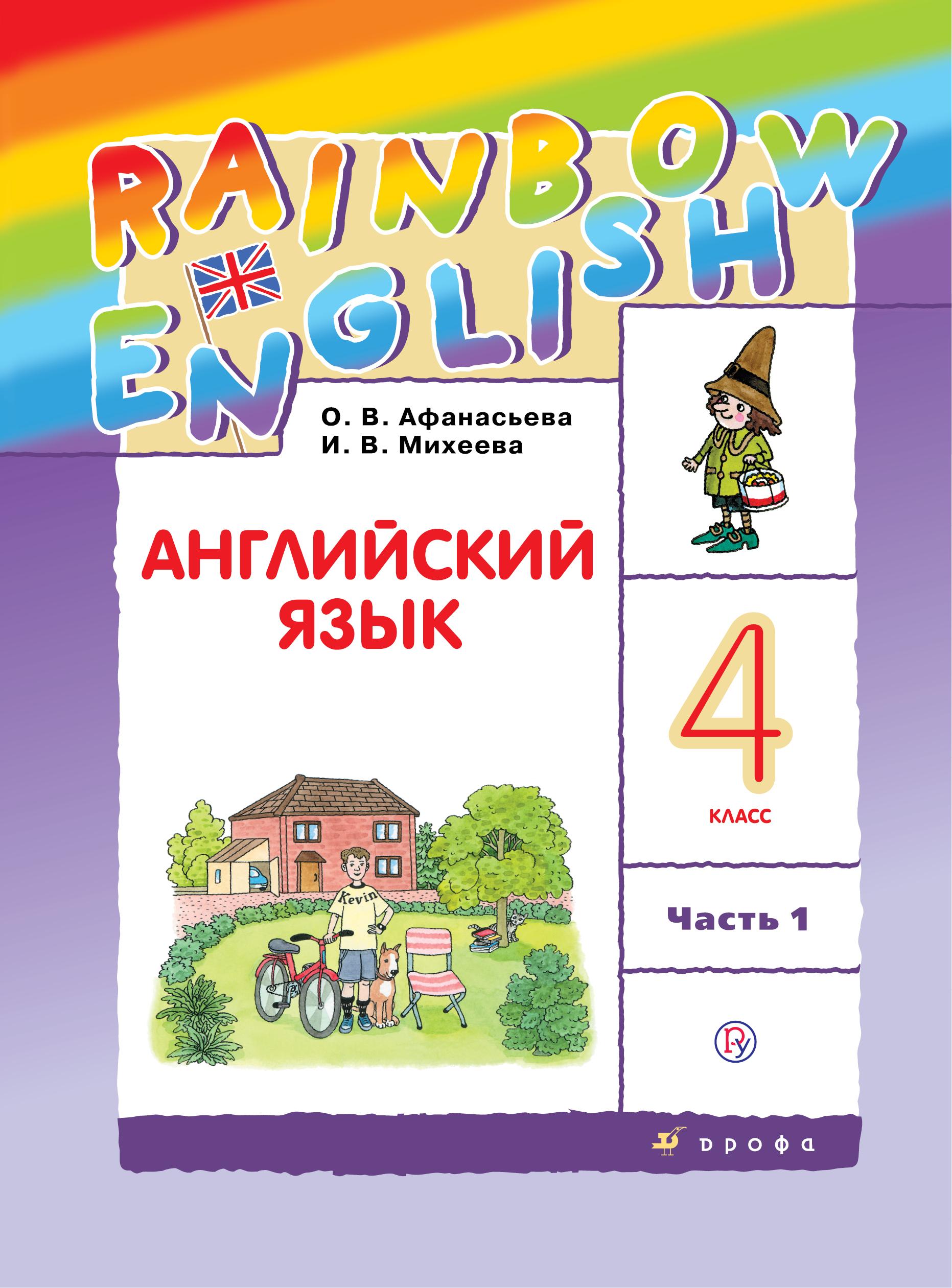 Английский язык. Учебник. 4кл.Ч1.