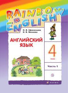 Афанасьева О.В., Михеева И.В. - Английский язык. Учебник. 4кл.Ч1. обложка книги