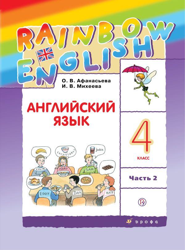 Английский язык. 4 класс. Учебник в 2-х частях. Часть 2 Афанасьева О.В., Михеева И.В.