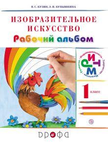 Изобразительное искусство. 1 класс. Рабочий альбом обложка книги