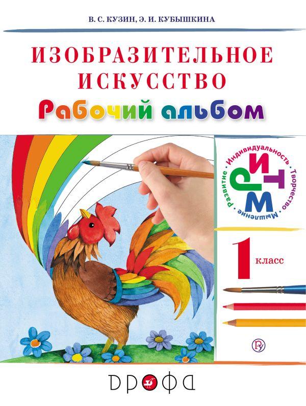 Изобразительное искусство. 1 класс. Рабочий альбом Кузин В.С., Кубышкина Э.И.