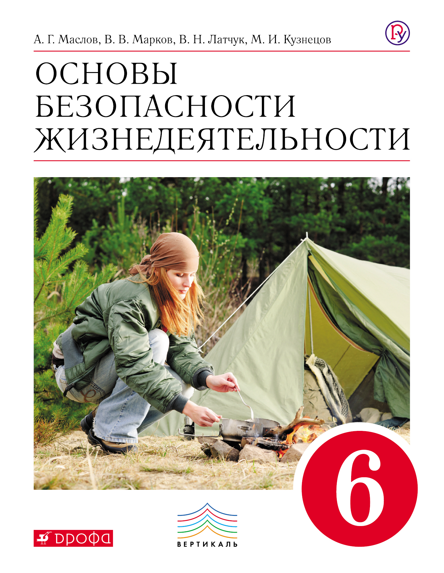 Учебник по обж а.г.маслов 6 класс скачать бесплатно