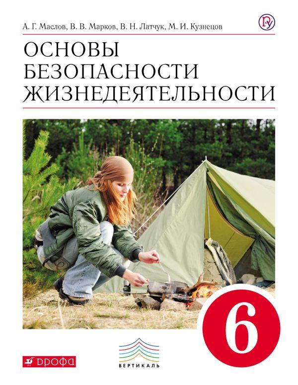 Основы безопасности жизнедеятельности. 6 класс. Учебник Маслов А.Г., Марков В.В., Латчук В.Н.