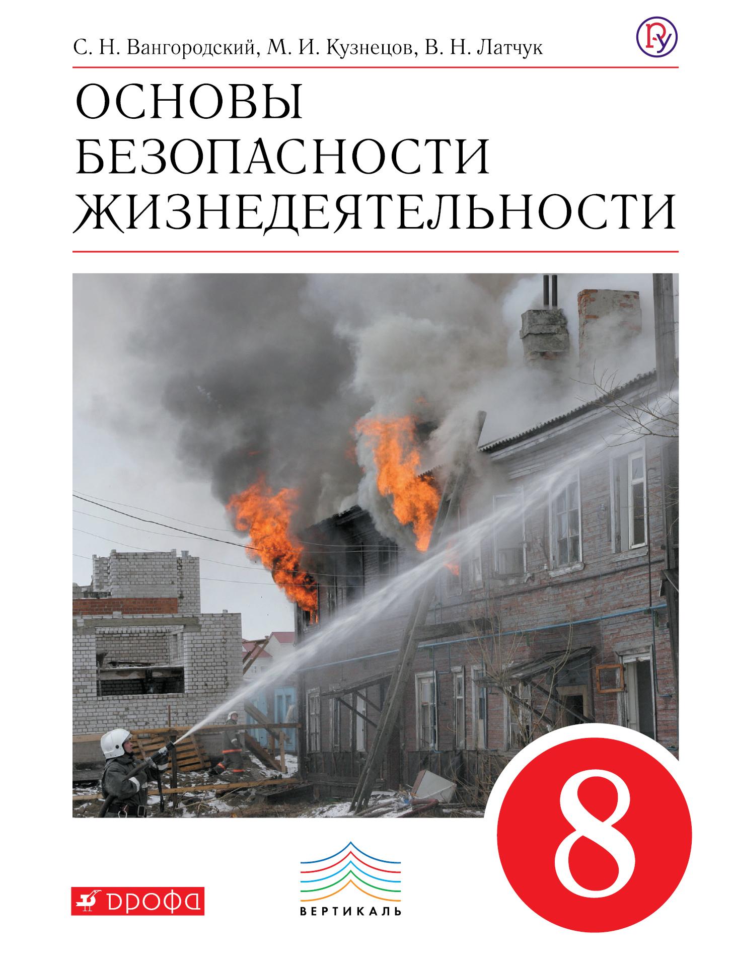 Основы безопасности жизнедеятельности. 8 класс. Учебник
