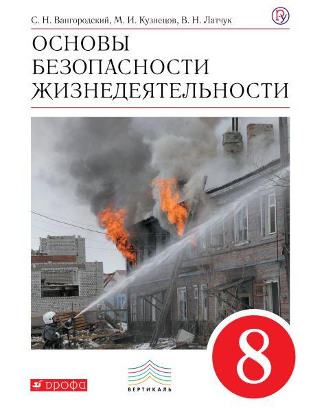 ОБЖ 8 кл. Учебник. ВЕРТИКАЛЬ ФГОС