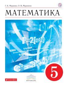 Муравин Г.К.,  Муравина О. В. - Математика. 5 кл. Учебник. ВЕРТИКАЛЬ обложка книги
