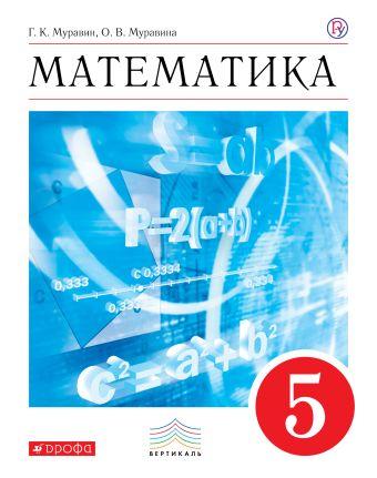 Математика. 5 класс. Учебник Муравин Г.К.,  Муравина О. В.