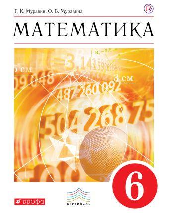 Математика. 6 кл. Учебник. ВЕРТИКАЛЬ Муравин Г.К.,  Муравина О. В.
