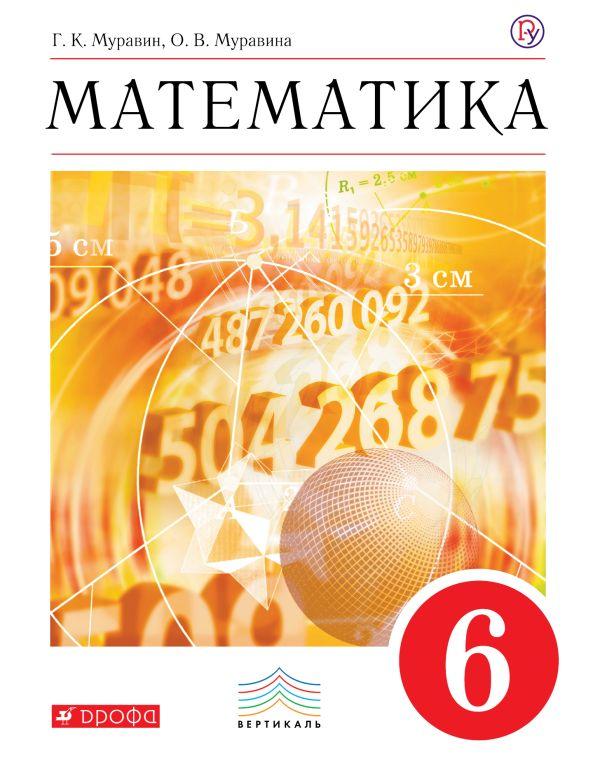 Математика. 6 класс. Учебник Муравин Г.К.,  Муравина О. В.