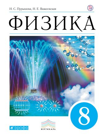 Физика. 8 класс. Учебник. Пурышева Н.С., Важеевская Н.Е.