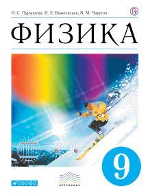 Пурышева Н.С., Важеевская Н.Е., Чаругин В.М. - Физика. 9 класс. Учебник. обложка книги