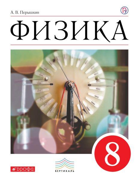 Физика. 8 кл. Учебник. ВЕРТИКАЛЬ