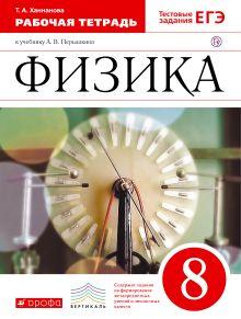 Ханнанова Т.А. - Физика. 8 класс. Рабочая тетрадь. обложка книги