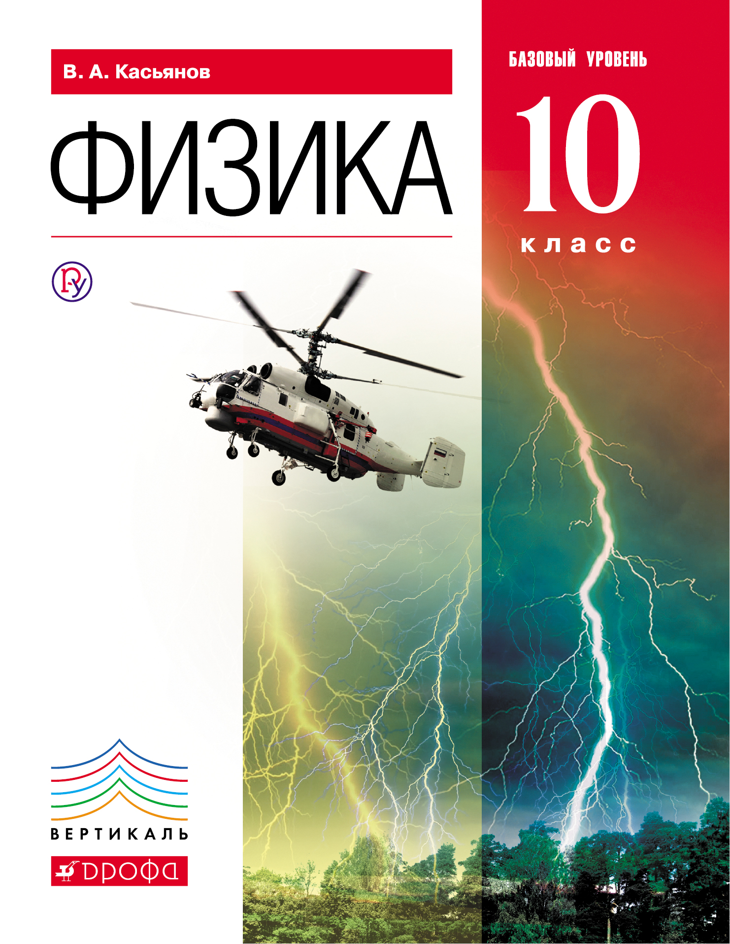 Физика.10кл. Учебник.Базовый уровень. ВЕРТИКАЛЬ