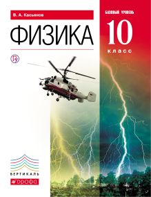 Касьянов В.А. - Физика.10кл. Учебник.Базовый уровень. ВЕРТИКАЛЬ обложка книги