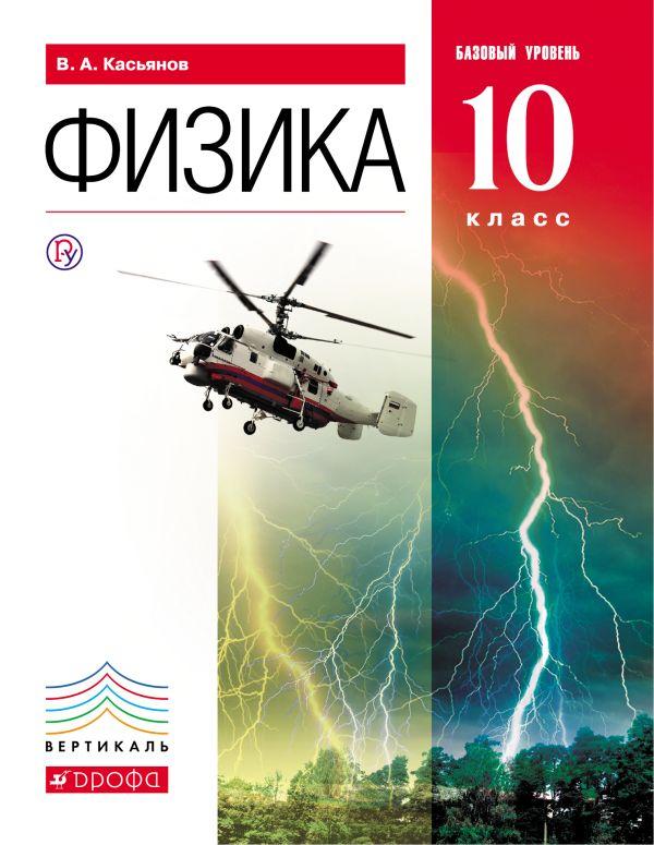 Физика. Базовый уровень. 10 класс. Учебник Касьянов В.А.