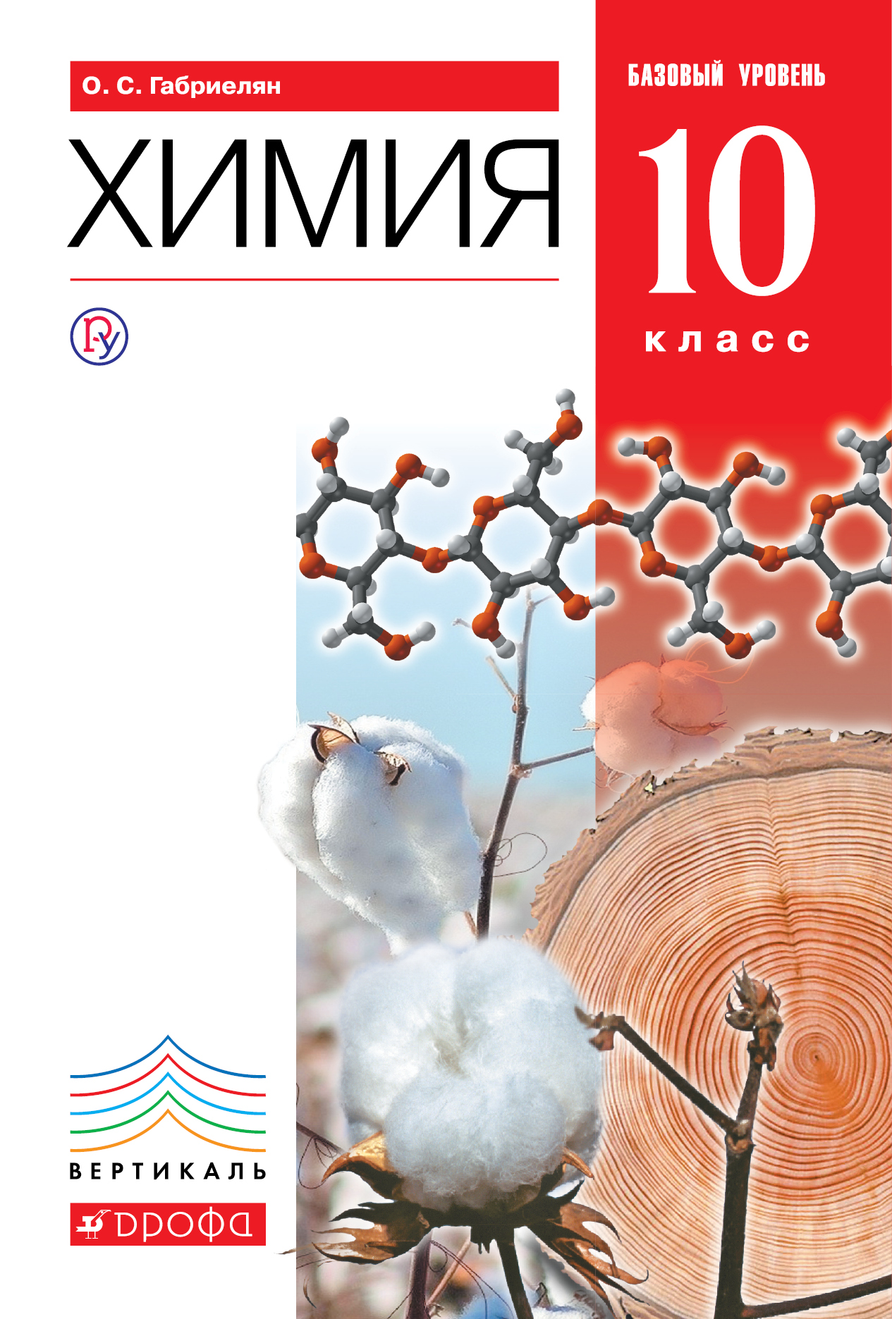 Гдз Химия 10 Класс Углубленное Изучение Габриелян