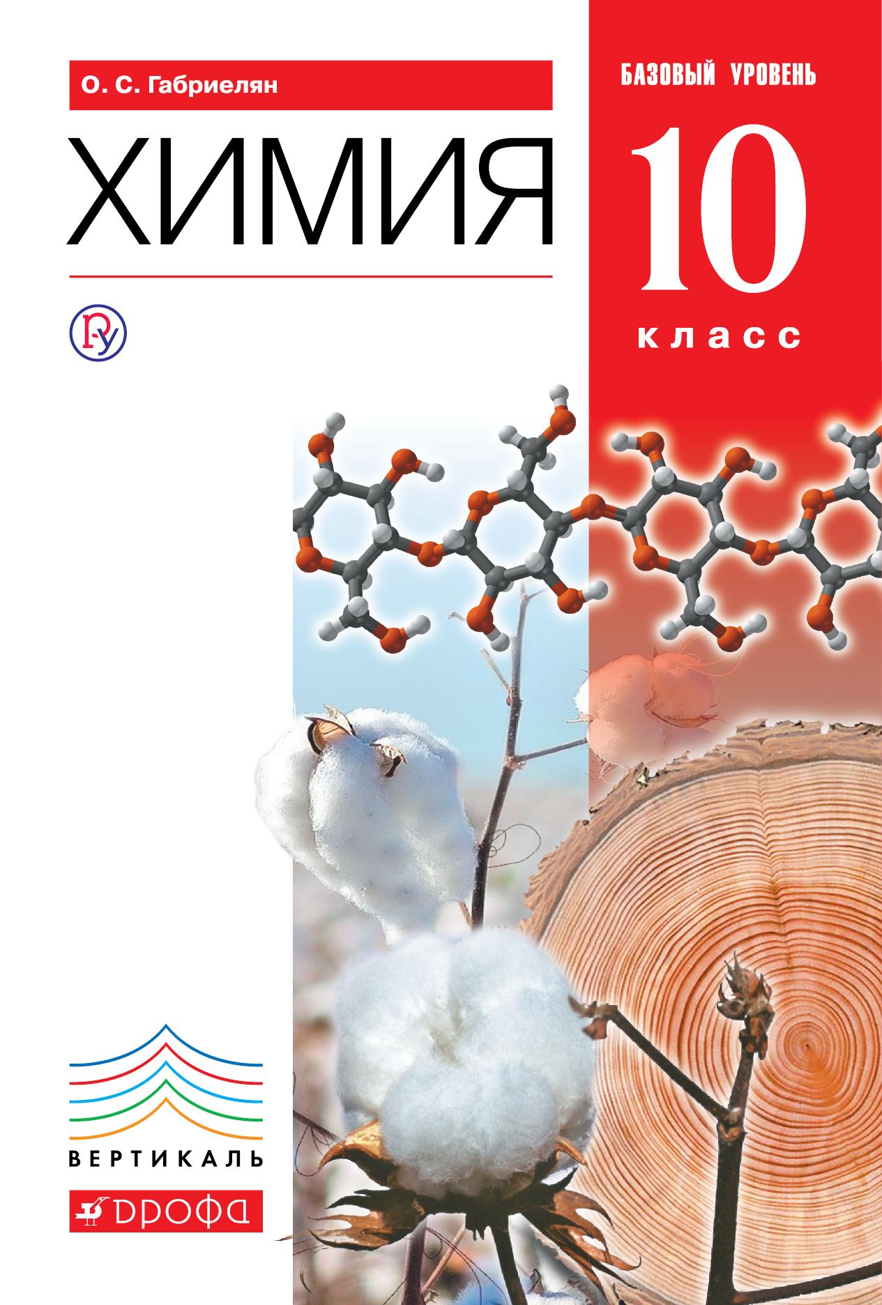 Химия. Базовый уровень. 10 класс. Учебник ( Габриелян О.С.  )