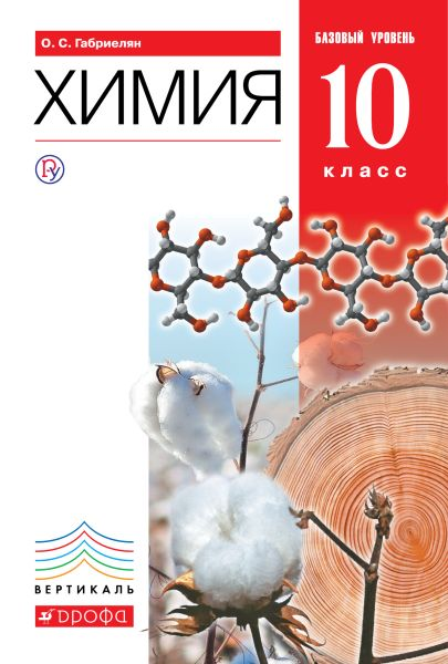 Химия. 10кл. Учебник (базовый уровень). ВЕРТИКАЛЬ