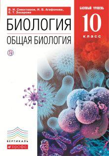 Общая биология. 10 класс. Учебник. Базовый уровень. ВЕРТИКАЛЬ обложка книги