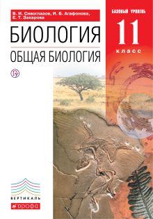 Общая биология. 11 класс. Учебник. Базовый уровень. (Красный). ВЕРТИКАЛЬ обложка книги