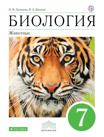 Биология.Животные.7кл. Учебник. ВЕРТИКАЛЬ Латюшин В.В., Шапкин В.А.