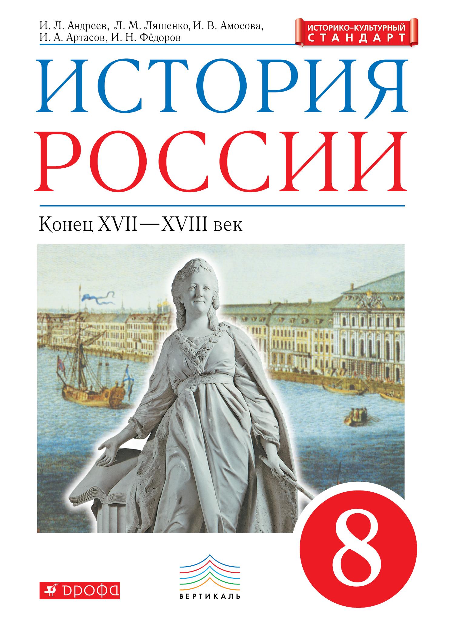 Читать книгу история учебник 8 класс история россии