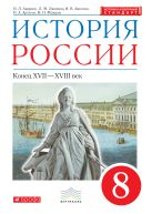 История России. 8 класс. Учебник.