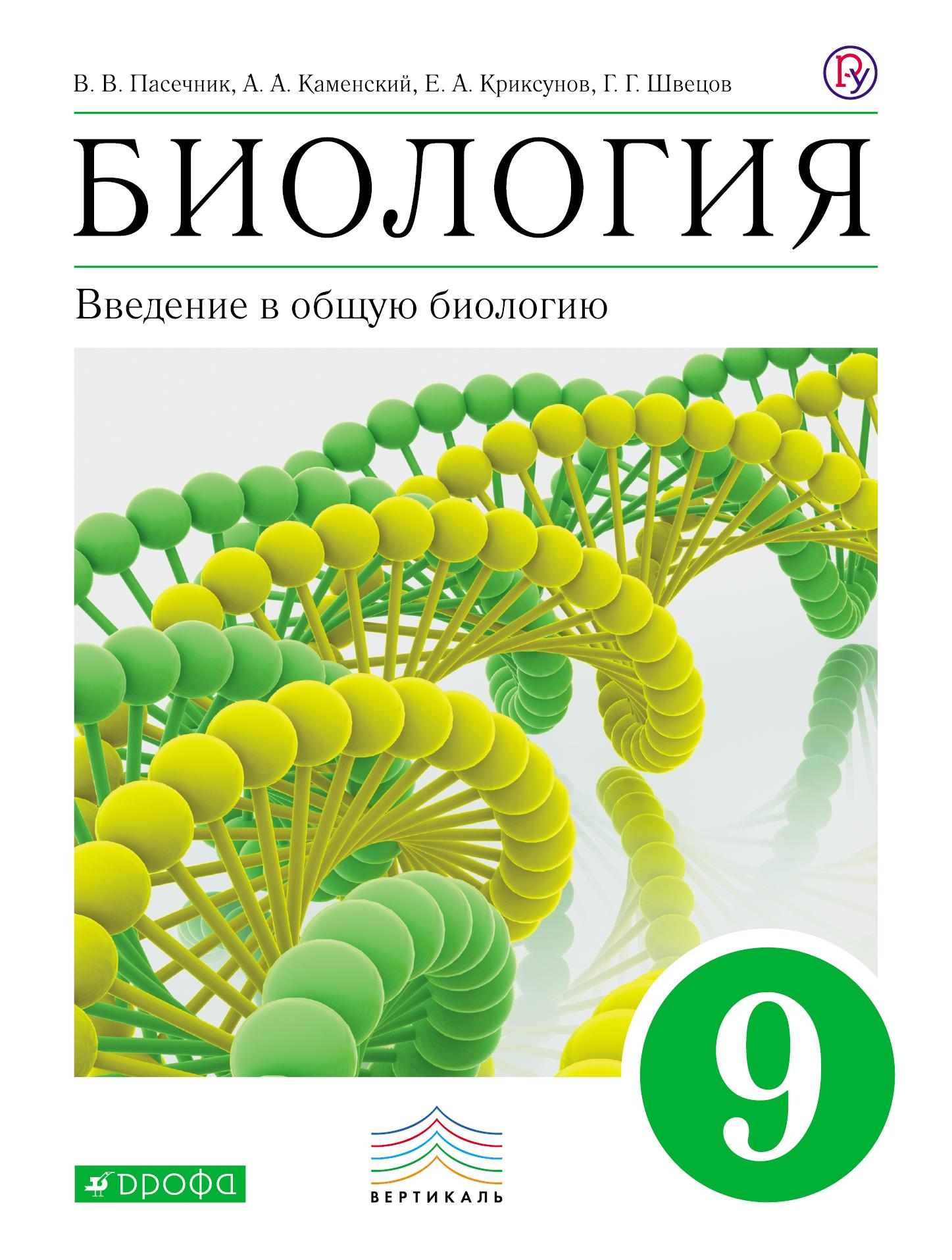 Введение в общую биологию.9 класс. Учебник. ВЕРТИКАЛЬ