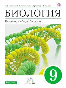 Биология. 9 класс. Введение в общую биологию. Учебник обложка книги