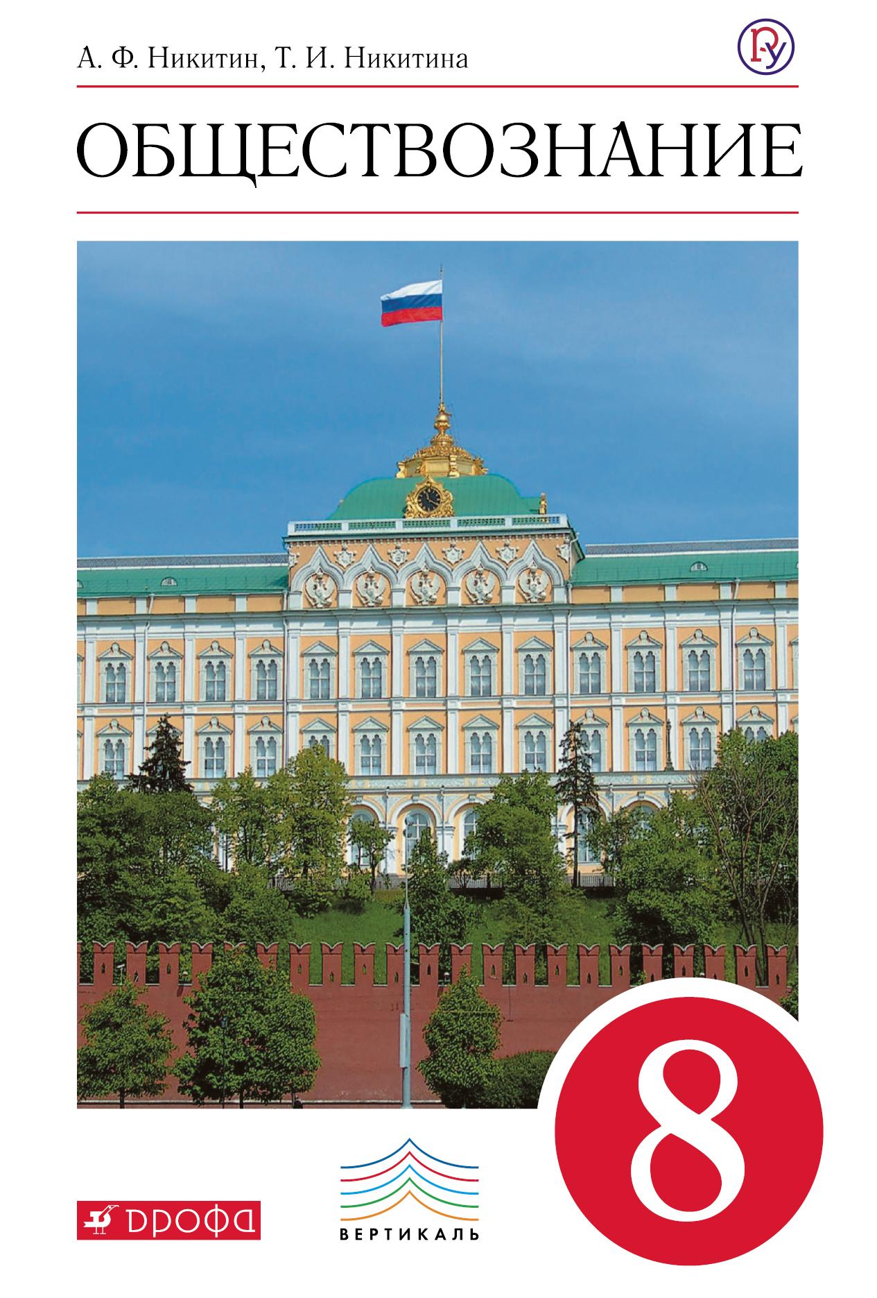 Обществознание. 8 класс. Учебник. от book24.ru