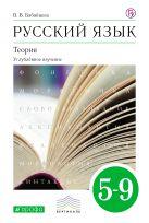 Русский язык. Теория. Углубленное изучение. 5–9 классы. Учебник